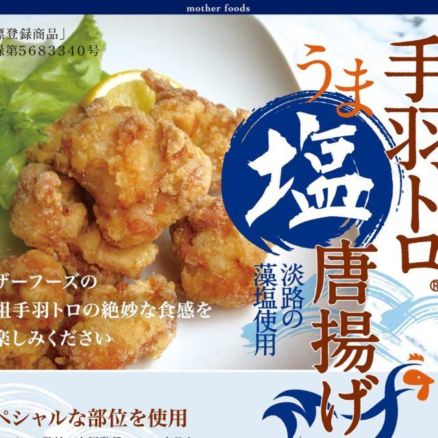 株式会社マザーフーズの商品紹介・手羽トロうま塩唐揚げ