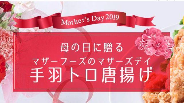 【数量限定!】「マザー」フーズの「マザー」ズデイギフト販売します!